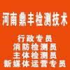 河南鼎丰检测技术有限公司