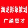郑州海龙企业形象策划有限公司