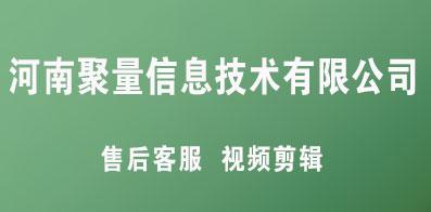 河南聚量信息技术有限公司