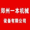 郑州一本机械设备有限公司