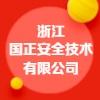 浙江国正安全技术有限公司