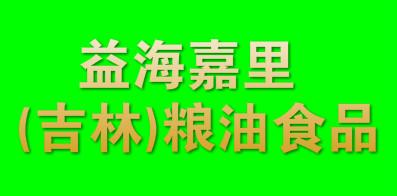 益海嘉里(吉林)粮油食品工业有限公司