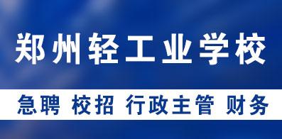 郑州轻工业学校