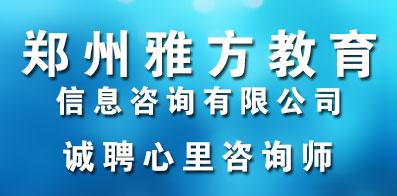 郑州雅方教育信息咨询有限公司