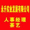 河南省永升实业发展有限公司