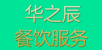 长春华之辰餐饮服务有限公司