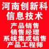 河南创新科信息技术有限公司
