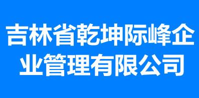吉林省乾坤际峰企业管理有限公司