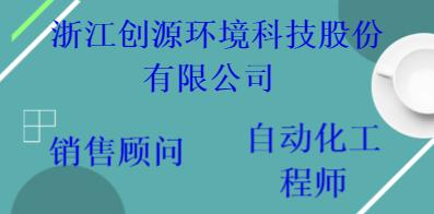 浙江创源环境科技股份有限公司