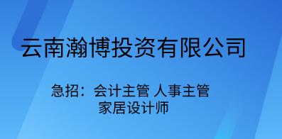 云南瀚博投资有限公司