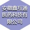 安徽鑫互通医药科技有限公司