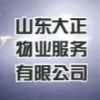 山东大正物业服务有限公司