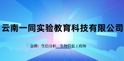 云南一同实验教育科技有限公司