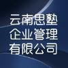 云南思塾企业管理有限公司