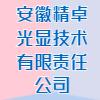 安徽精卓光显技术有限责任公司