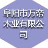 阜阳市万帝木业有限公司