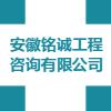 安徽铭诚工程咨询有限公司