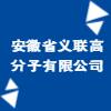 安徽省义联高分子有限公司