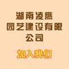 湖南凌鹰园艺建设有限公司