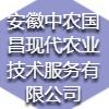 安徽中农国昌现代农业技术服务有限公司