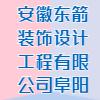 安徽东箭装饰设计工程有限公司阜阳分公司