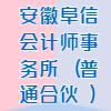 安徽阜信会计师事务所(普通合伙)