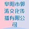 阜阳市郭涛文化传播有限公司