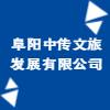 阜阳中传文旅发展有限公司