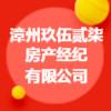 漳州玖伍贰柒房产经纪有限公司
