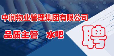 中润物业管理集团有限公司