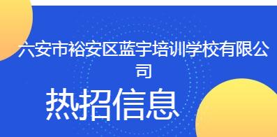 六安市裕安区蓝宇培训学校有限公司