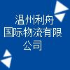 温州利舟国际物流有限公司