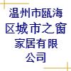 温州市瓯海区城市之窗家居有限公司