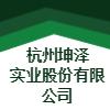 杭州坤泽实业股份有限公司温州分公司