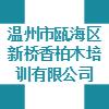 温州市瓯海区新桥香柏木培训有限公司