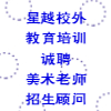 义乌市星越校外教育培训中心有限公司