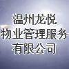 温州龙悦物业管理服务有限公司
