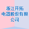 浙江开拓电器股份有限公司