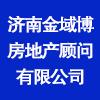 济南金域博房地产顾问有限公司