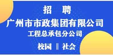 广州市市政集团有限公司工程总承包分公司