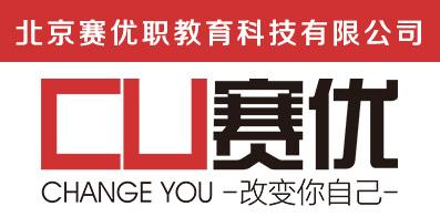 北京赛优职教育科技有限公司