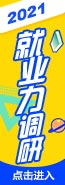 https://img00.zhaopin.cn/img_button/202103/18/546_175203233677.jpg
