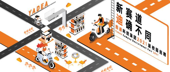 http://yadea2021.zhaopin.com/jobs.html