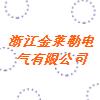 浙江金莱勒电气有限公司