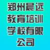 郑州晨远教育培训学校有限公司