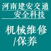 河南建安交通安全科技有限公司