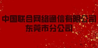 中国联通东莞分公司