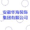 安徽华海装饰集团有限公司