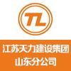 江苏天力建设集团有限公司山东分公司
