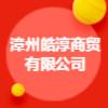漳州皓淳商贸有限公司